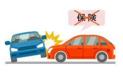 無保険車傷害保険とは