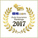 自動車保険満足度ランキング2017