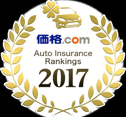 価格.com Auto Insurance Rankings 2017