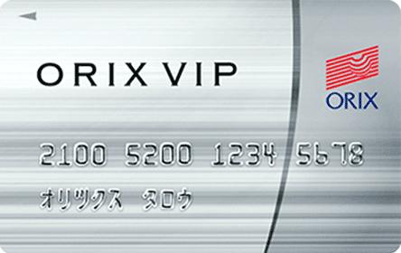 オリックス・クレジットのオリックスVIPローンカード