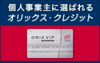 オリックス・クレジットのVIPローンカード BUSINESS