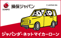 ジャパンダ・ネットマイカーローン
