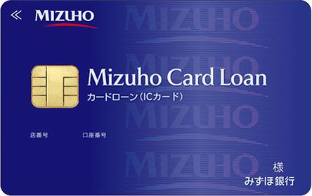 みずほ銀行カードローン