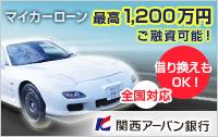 関西アーバン銀行 マイカーローン(車購入)変動金利型の自動車ローン