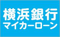 横浜銀行マイカーローンの自動車ローン