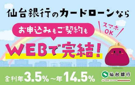 仙台銀行 スーパーカードローン「エクセレント」