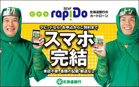 北海道銀行のカードローン「ラピッド」