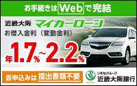 近畿大阪銀行マイカーローンの自動車ローン