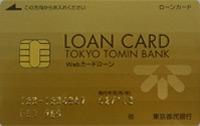 東京都民銀行 Webカードローン