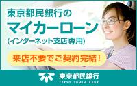 東京都民銀行 マイカーローン(インターネット支店専用)