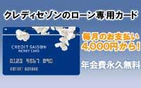 クレディセゾン MONEY CARD(マネーカード)
