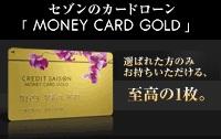 クレディセゾン MONEY CARD GOLD(マネーカード ゴールド)