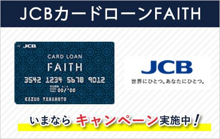 JCB CARD LOAN FAITH