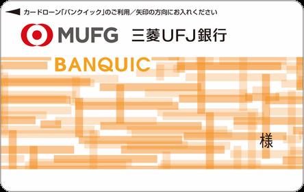 三菱東京UFJ銀行カードローン バンクイック