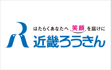 近畿労働金庫 「笑くぼ」カードローン