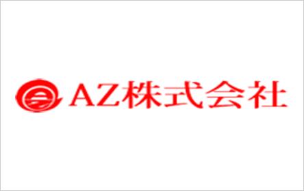 AZ ローン