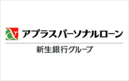 アプラスパーソナルローン α倶楽部カード