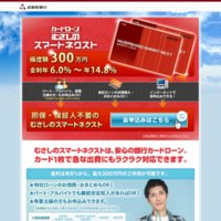 武蔵野銀行