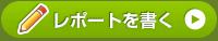 三菱東京UFJ銀行カードローン バンクイックの借入レポートを投稿する