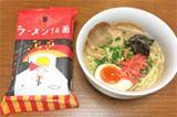 200年続く製麺所が作った袋麺がウマすぎ! その名も「ラーメン仮面」!?