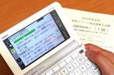 「フランス語で会話したい!」から仏検受験へ! フランス語学習用電子辞書で3か月勉強してみた(後編)