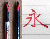 「トメ、ハネ、ハライ」ができる新感覚ボールペンが誕生