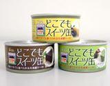 缶詰の進化が止まらない! 史上初のスイーツ缶詰を発見