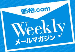 価格.com Weeklyメールマガジン