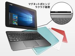 ノートPCとタブレット。2つのスタイルを持つ、スリムで4色カラバリのWindowsノートPC