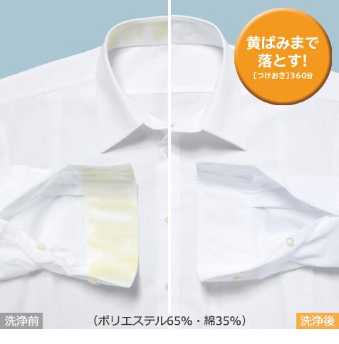 黄ばみの除去・予防などに 『つけおきナイアガラ ビート洗浄』