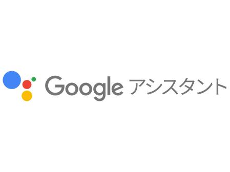 Google アシスタント に対応