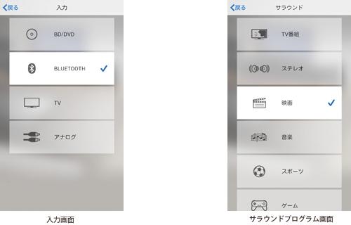 専用アプリケーションに対応し、スマートフォン・タブレットの画面上から操作が可能