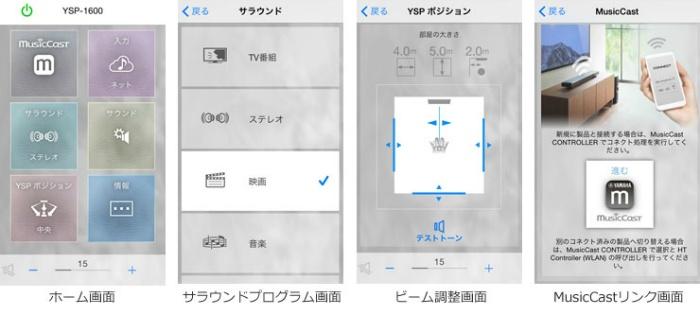 専用コントロールアプリ「HOME THEATER CONTROLLER(WLAN)」操作画面例(スマートフォン版)