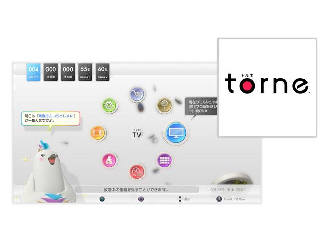 テレビをもっと楽しむ!TVアプリケーション「torne(トルネ)」