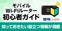モバイルWi-Fiルーター 初心者ガイド