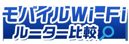 ���o�C��Wi-Fi���[�^�[��r