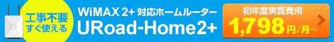 ���H���s�v�IWiMAX 2+�Ή��̃z�[�����[�^�[�uURoad-Home2+�v