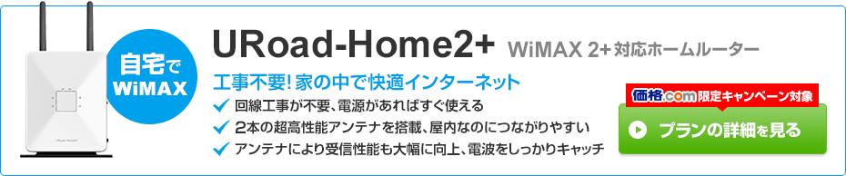 �����WiMAX�IURoad-Home2+�iWiMAX 2+�Ή��z�[�����[�^�[�j�H���s�v�I�Ƃ̒��'n��K�C���^�[�l�b�g�I�v�����̏ڍׂ�����