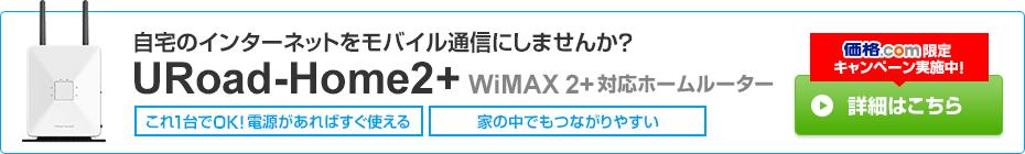����̃C���^�[�l�b�g�����o�C���ʐM�ɂ��܂��HURoad-Home2+�iWiMAX 2+�Ή��z�[�����[�^�[�j�ڍׂ͂�����
