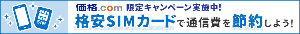 価格.com限定キャンペーン実施中!格安SIMカードで通信費を節約しよう!