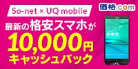 So-net UQ mobile