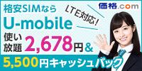 U-NEXT(U-mobile) SIM �L�����y�[��