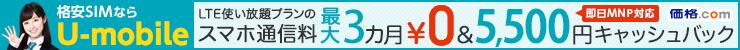 U-NEXT(U-mobile) �i���X�}�z