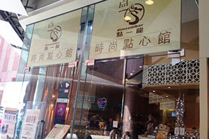 The Dimsum bar