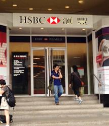 香港上海銀行(HSBC)