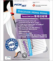 PCCWの5日間のSIMカード