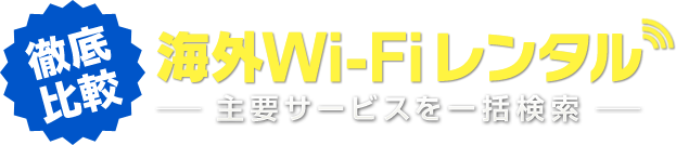 �C�O���s�̍ۂɃX�}�z�ŃC���^�[�l�b�g�𗘗p�������ꍇ�Ȃǂɕ֗��ȊC�OWi-Fi�����^���̎�v11�T�[�r�X��O���r�I��r�Ή��G���A��200�ȏ�Ǝ�v�ȃG���A�͂������ԗ��I�C�OWi-Fi�����^���͌g�ѓd�b��Ђ̊C�O�p�P����肨���ɗ��p�ł���̂ő����Ȃ��ׂɊC�O���s�̑O�ɂ͕K���`�F�b�N�I