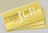 JCBギフトカード(見本)