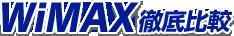 WiMAX(ワイマックス)料金比較
