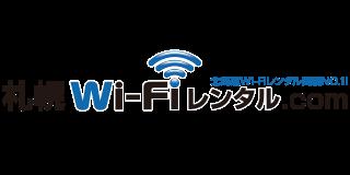 札幌Wi-Fiレンタル.com